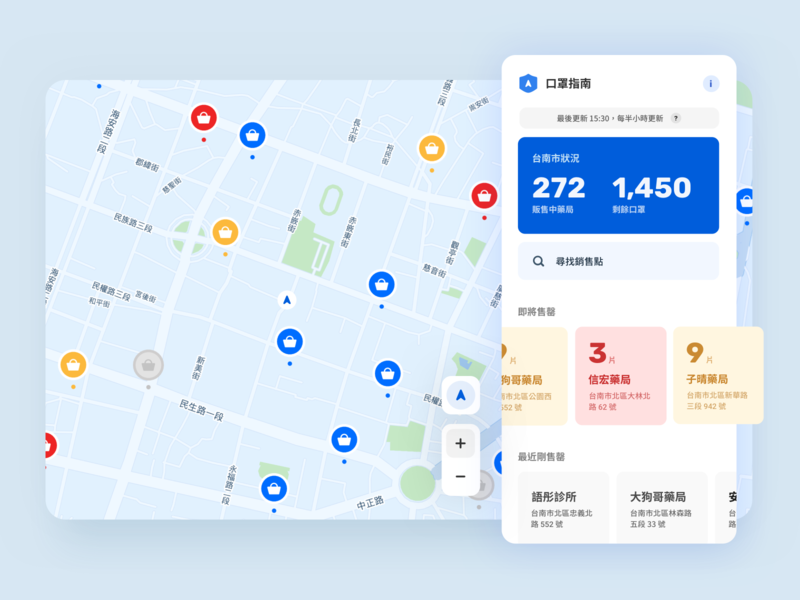 口罩指南 uidesign web website design ui