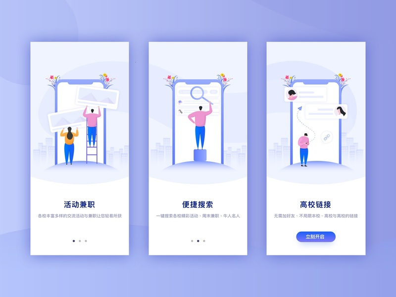 Social and activity app boot page 设计 ui 插图
