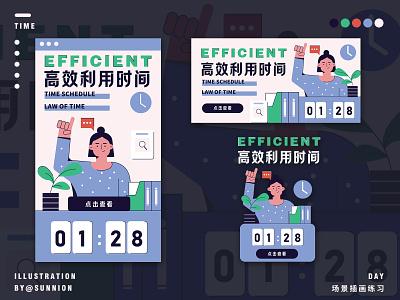 Time banner app ui 插画 illustration