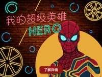 365days practice-021——我的超级英雄