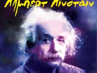 Einstein's Birthday Anniversary