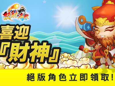 Sea Battle Banner taiwan chinese game mobile ad web