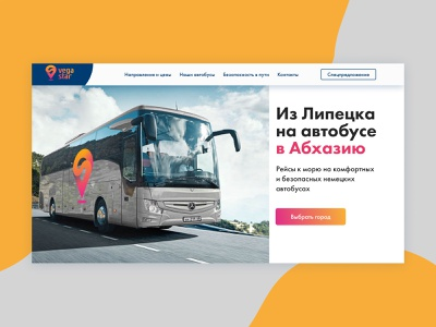 Landing page for a bus company car bus booking transport webpage gradient cyrillic typography landingpage webdesign ui