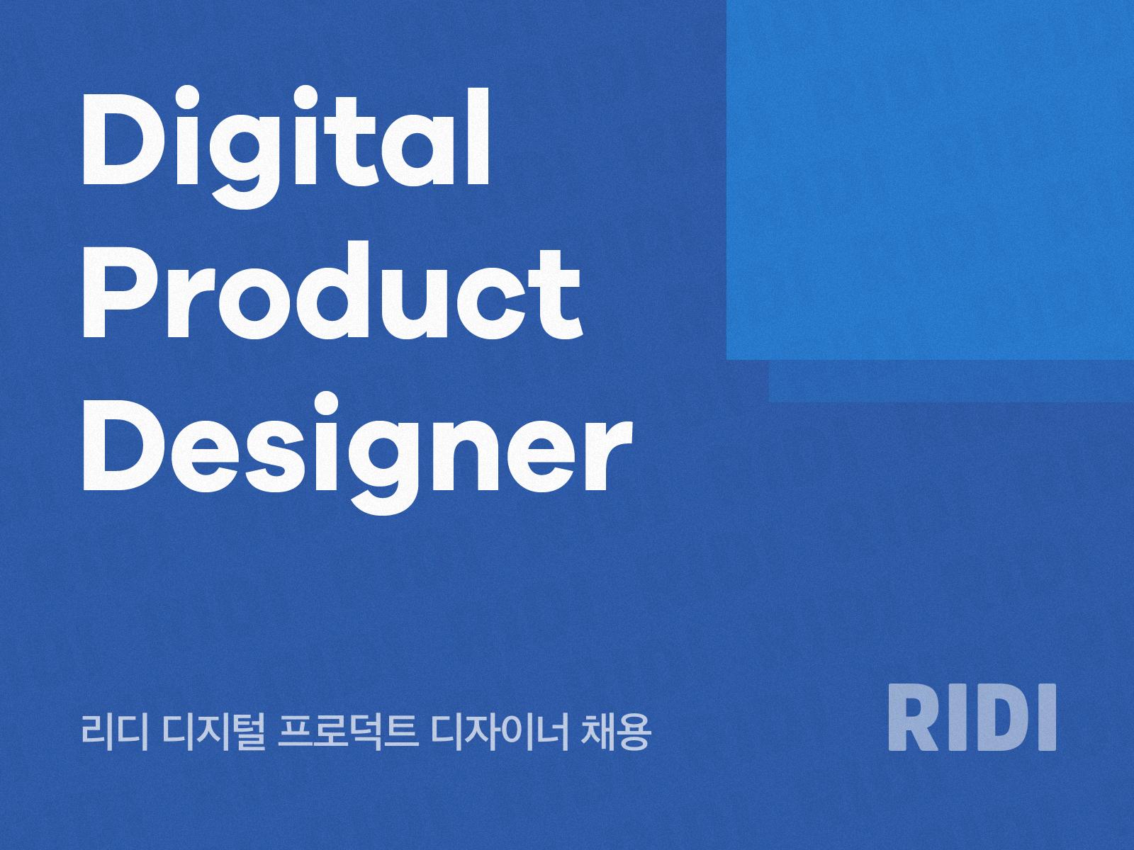 RIDI 디지털 프로덕트 디자이너 채용
