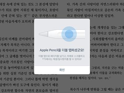 Apple pencil double tap guide ipad pro scroll pagination ebook dialog modal illustration tap double tap apple pencil