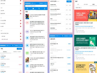 Design System - List ui mobile icon ebook tab button event notification web list design system