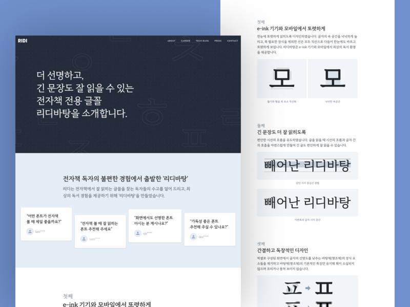 RIDI Batang card site web website landing serif font