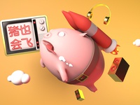 Pig can fly - C4D