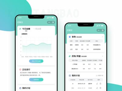控糖宝微信小程序 UI design