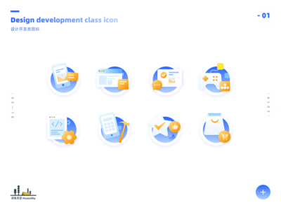 Design development class icon