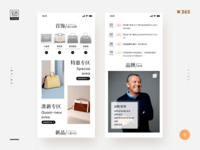 流行品牌移动端设计Popular brand mobile design