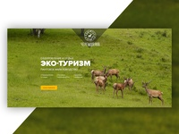 "Landding page ""Cheremshanka"""