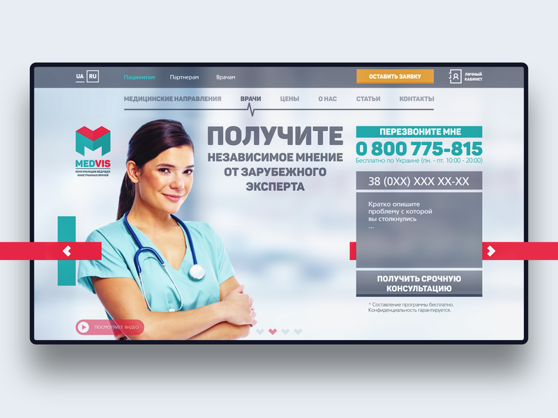 MedVis health care healthcare medical center health medical design hospital medical medical care ui designer ui web site web design ux design ui ux design ui ux ui design landing page interface ui landing interface designer design