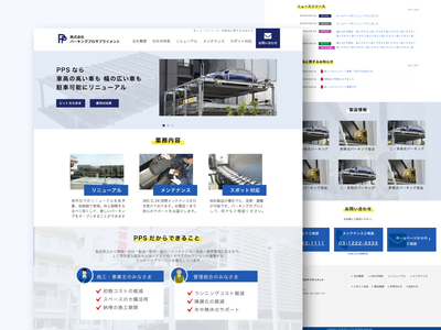 Parking system company WebUI (Proposal1)