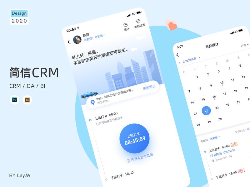 JianXin CRM app design illustration crm software ui
