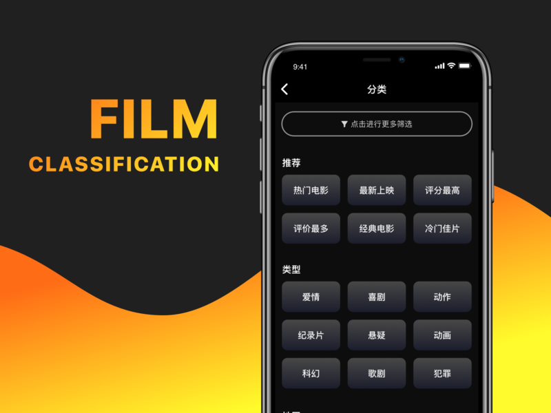 classification ui movie app design app