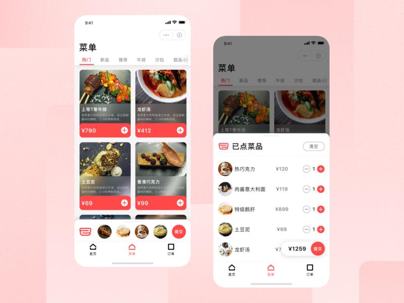 Ordering app order details app order ui