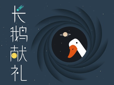 Long Gooooooooose HTML5 Game moon chinese china html5 space illustration ios interface game ui