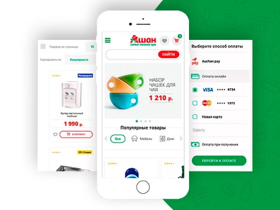 Auchan E-commerce Responsive Concepts ecommerce colorfull web ux ui concept shop clean design interface