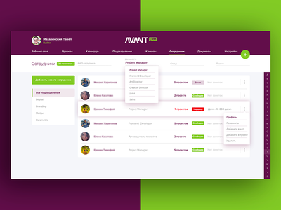 AVANT CRM Team Actions colorfull app team ux ui concept clean design crm interface avant