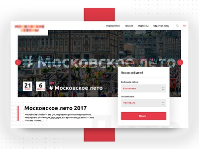 Moscow Seasons City Festival's  Concept web ux ui concept clean website minimal design interface moscow festival city