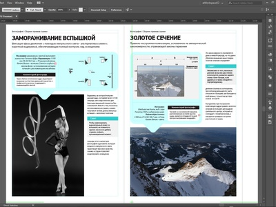 For Print: Book Layout Design & Illustration fashion art lighting schemes recipes publishing layout page photography print book