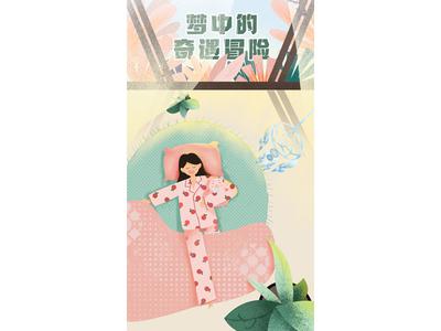 sleeping time