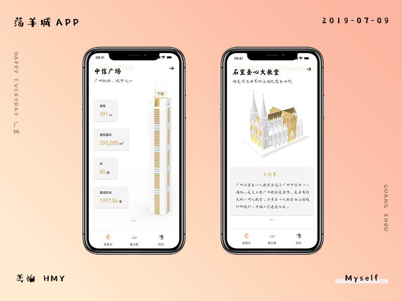 Travel APP - Guangzhou app design c4d travel gz guangzhou 广州 building app