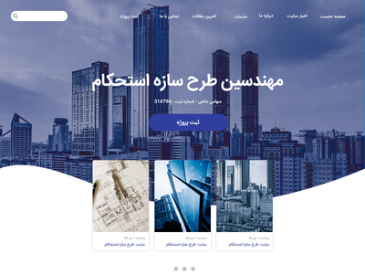 tse engineers website