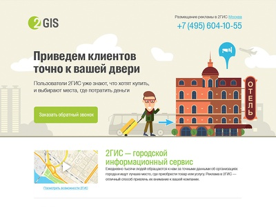 Landing рage B2B 2GIS illustration flat site web ux ui design