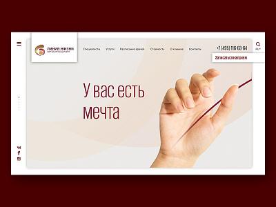 Medical clinic webside medicine ui web