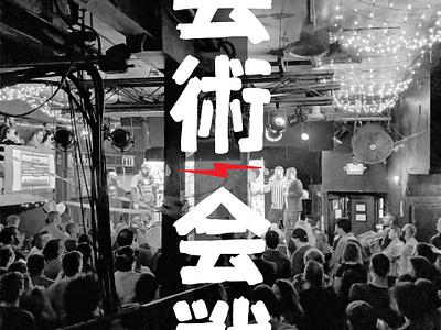 Super Art Fight Design Test lo-fi black and red newsprint kanji japanese