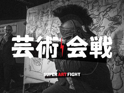 Design Test 2 lightning black and red noise grain kanji