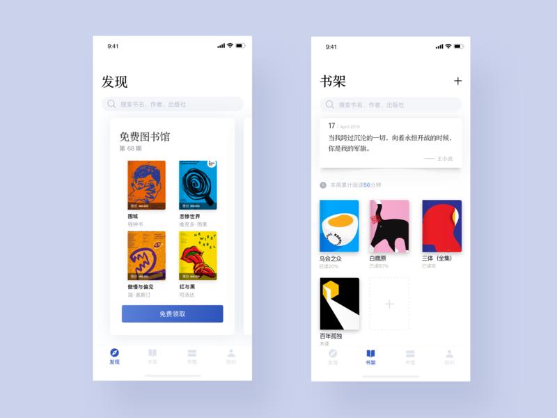 Reading App-00 book switch at night reading list reading app readingapp reading ios fashion design 设计 app ux ui