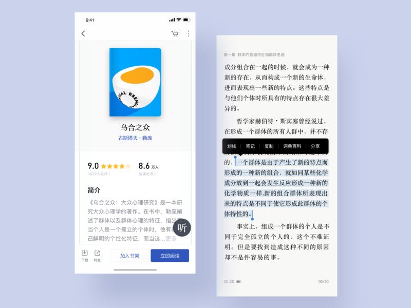 Reading App-01 book switch at night reading list reading reading app ios app ux ui