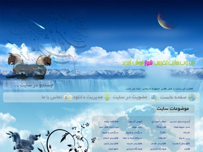 persian site web design