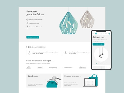 EGLO E-commerce interaction ux ui webdesign uxui interior animation e-commerce