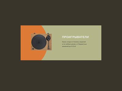 Audiomania Vinуl Shop slider hifi audio vinyl ui ux webdesign animation interaction uxui
