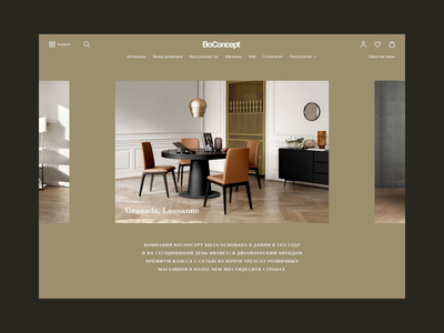 BoConcept e-Commerce Slider color annimation interaction webdesign premium furniture web uxui ux ui e-commerce
