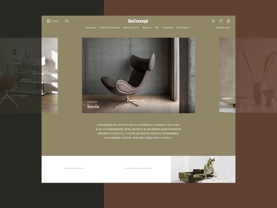 BoConcept e-Commerce Slider color annimation interaction webdesign premium furniture web uxui ux ui e-commerce