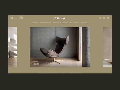 BoConcept e-commerce catalog uxui web furniture website furniture premium e-commerce webdesign interaction annimation