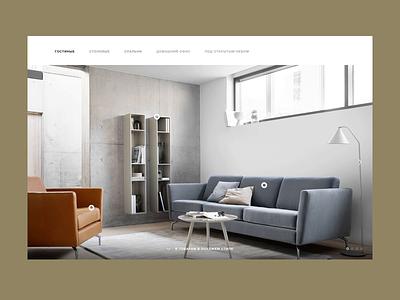 BoConcept gallery uxui web furniture premium e-commerce webdesign interface annimation interaction