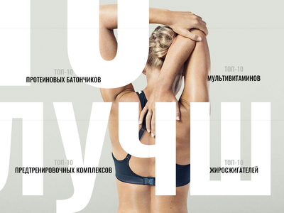 Bodybuilding e-commerce ui bodybuilding fitness body