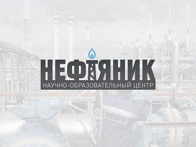 Oil Teach education vector tomsk learn logotype logo oil brand