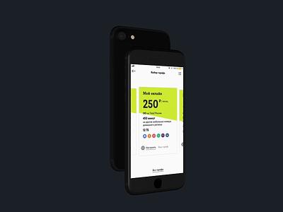 Tele2 Russia App — Core Functionalities design app ux ui mobile branding animation