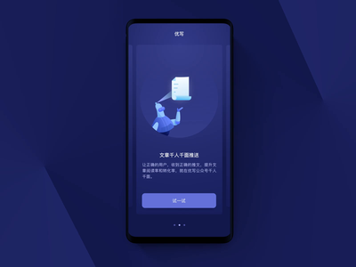 Easy writing introduce introduction startpage card chinese transition data blue program wechat technology robot illustation ai gradient interaction ui