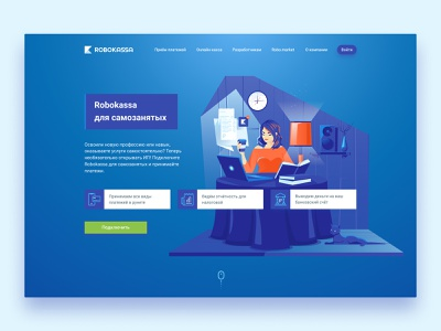 Robokassa for the self-employed money website design website webdesign ui self-emplyed landing page illustration