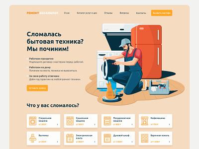 Home repair service site ux ui home repair service home-service illustration icons home repair webdesign website