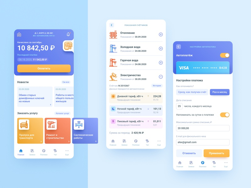 The building management company app ux ui payment autopayment hot water cold water water supply electricity heating counters services building management building app