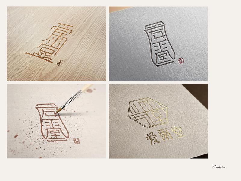 爱雨堂 logo